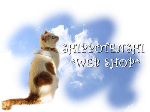『しっぽ天使のおうち』WEB SHOP