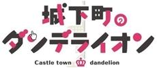 城下町のダンデライオン