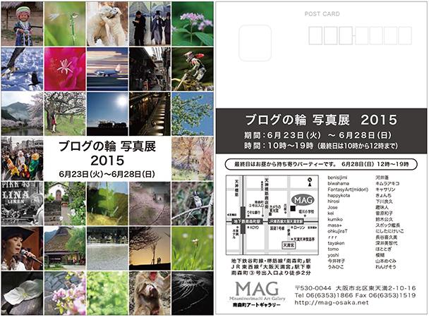 2015_blog_no_wa