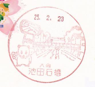 25.2.23池田石橋