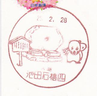 25.2.28池田石橋四