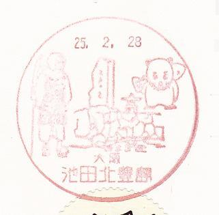 25.2.28池田北豊島