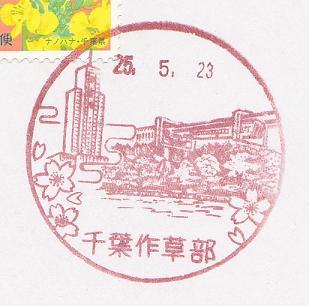 25.5.23千葉作草部