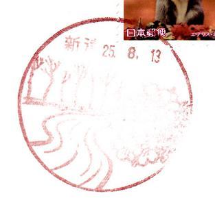 25.8.13新津
