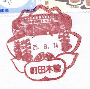 25.8.14町田木曽