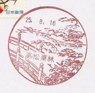 25.8.16高松栗林