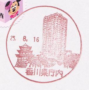 25.8.16香川県庁内