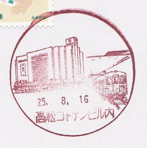 25.8.16高松コトデンビル内
