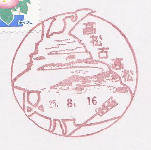 25.8.16高松古高松