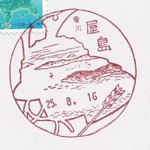25.8.16香川屋島