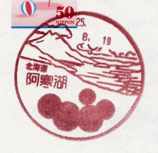 25.8.19北海道阿寒湖