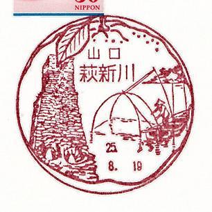 25.8.19萩新川
