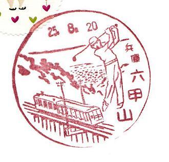 25.8.20兵庫六甲山