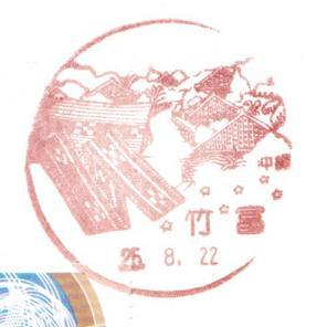 25.8.22沖縄竹富