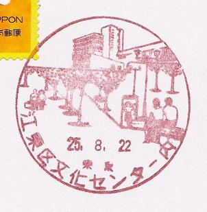 25.8.22江東区文化センター1