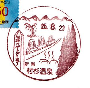 25.8.23新潟村杉温泉