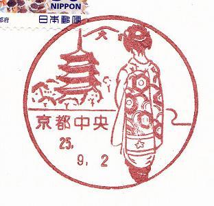 25.9.2京都中央