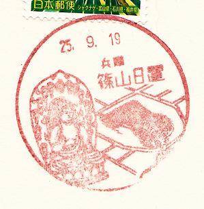 25.9.19兵庫篠山日置