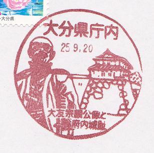 25.9.20大分県庁内1