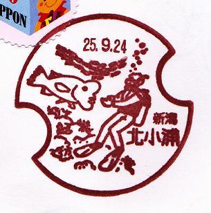 25.9.24北小浦