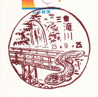 25.9.25三重滝川