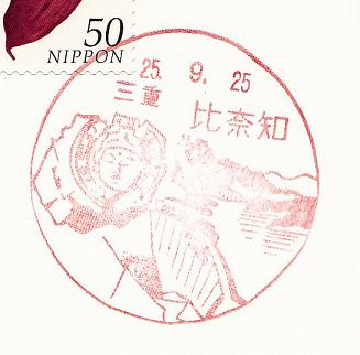 25.9.25比奈知
