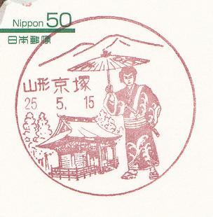 25.5.15山形京塚