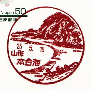 25.5.15山形本合海