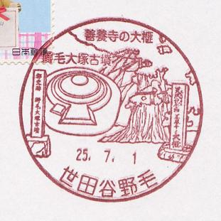 25.7.1世田谷野毛