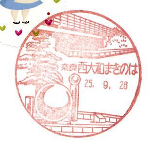 25.9.28奈良西大和まきのは