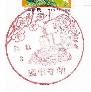 25.10.3道明寺南