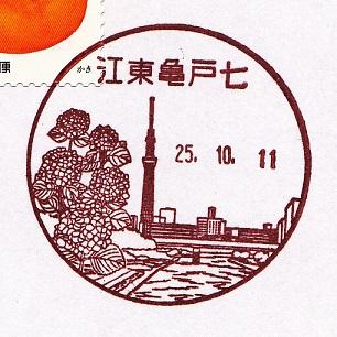 25.10.11江東亀戸七