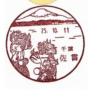 25.10.11千葉佐貫