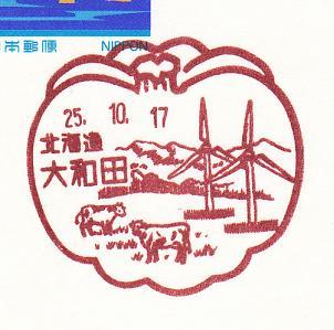 25.10.17北海道大和田