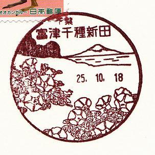25.10.18富津千種新田