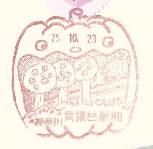 25.10.23青葉台駅前