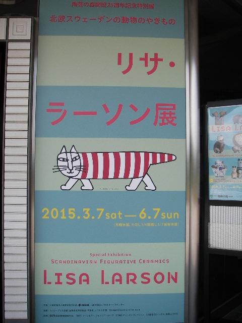 リサ・ラーソン展館外表示