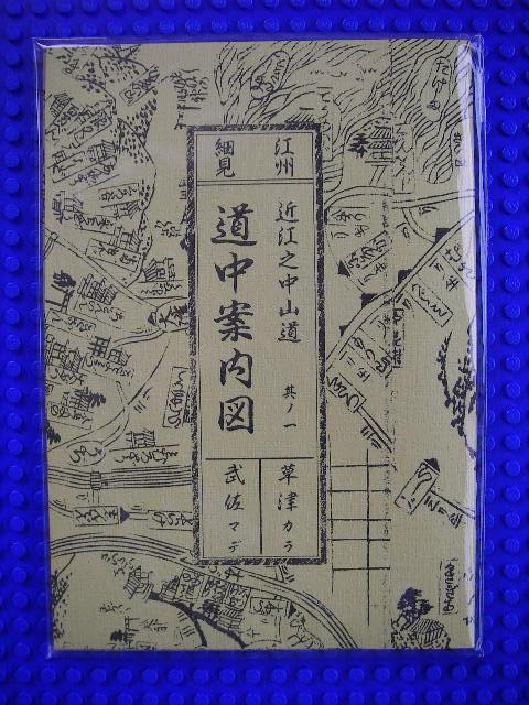 近江国中山道道中案内図