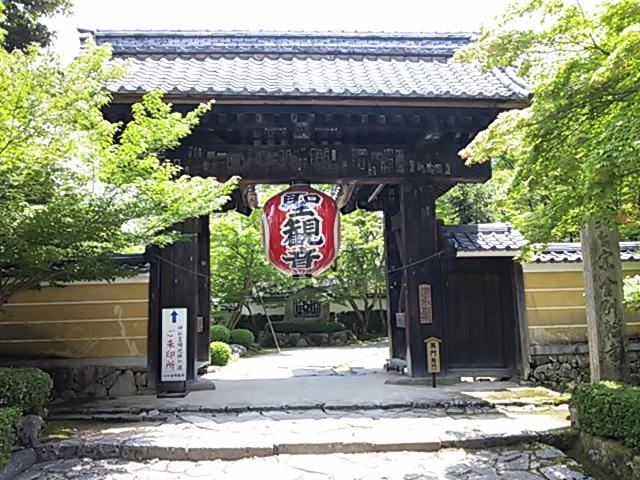 金剛輪寺惣門