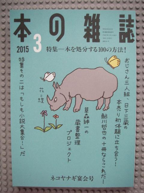 本の雑誌201503
