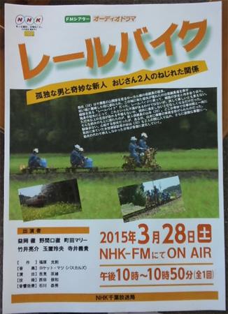 20150328NHKラジオドラマ