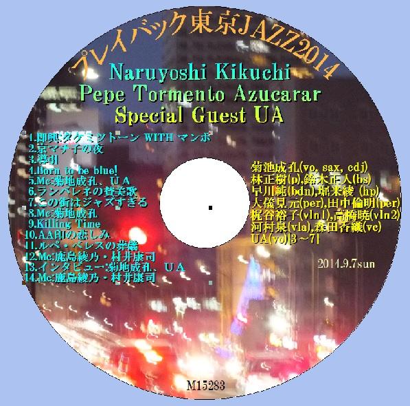 NaruyoshiKikuchi.jpg