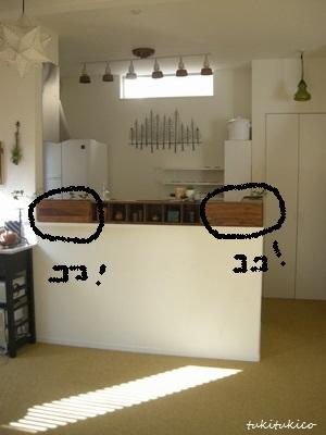 リビングとキッチンの境目5
