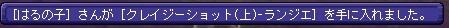 クレイジーアビ 2015.6.23
