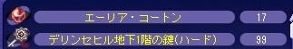 H1鍵とエーリアコートン 2015.6.23