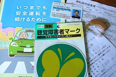 免許証・蝶マーク P1010693
