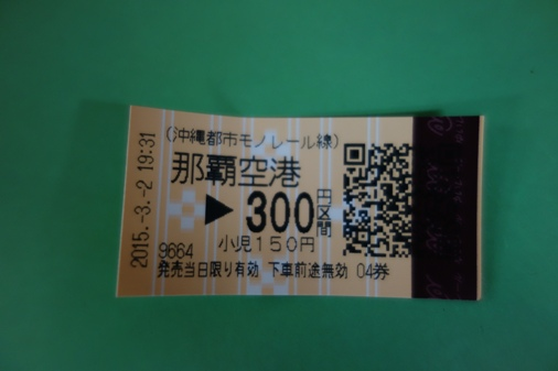 DSC04824 - 切符