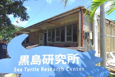 黒島研究所 DSC05881