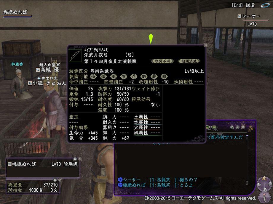 14thtsukiyomi7-10.jpg