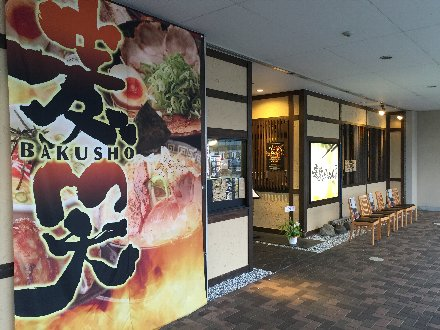 bakushou-022.jpg